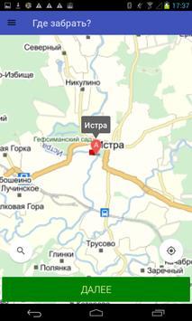 ФОРТУНА ИСТРА ЗАКАЗ ТАКСИ apk screenshot