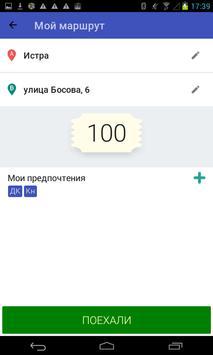 ФОРТУНА ИСТРА ЗАКАЗ ТАКСИ screenshot 4