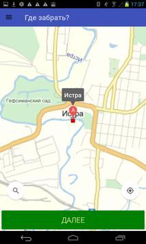 ФОРТУНА ИСТРА ЗАКАЗ ТАКСИ screenshot 6