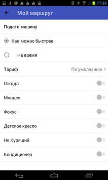 ФОРТУНА ИСТРА ЗАКАЗ ТАКСИ screenshot 8