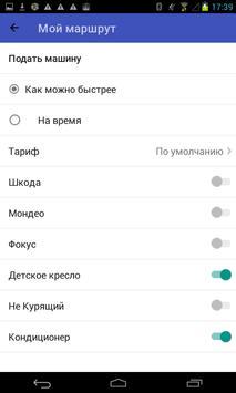 ФОРТУНА ИСТРА ЗАКАЗ ТАКСИ screenshot 9