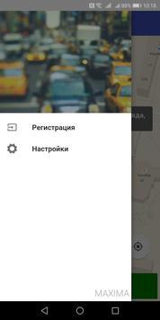 Такси Пятерочка poster