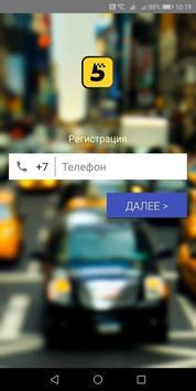 Такси Пятерочка screenshot 1