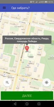 Такси Пятерочка screenshot 2