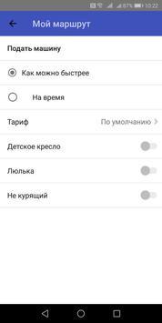 Такси Пятерочка screenshot 4