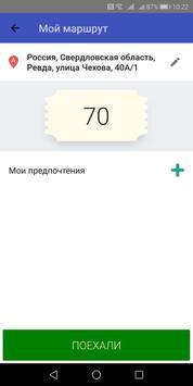 Такси Пятерочка screenshot 5