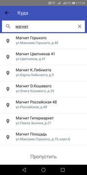 Такси Двоечка Ревда screenshot 3