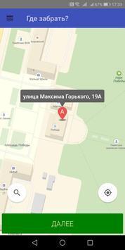 Такси Двоечка Ревда screenshot 2
