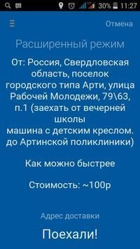 Такси Твой-Город poster