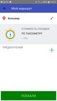 Диксис Старотитаровская screenshot 3