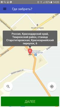 Диксис Старотитаровская poster