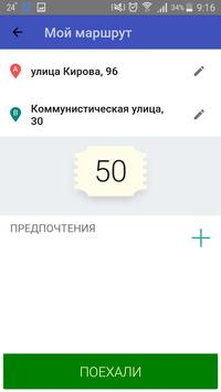 Такси ЛАДА Моздок 15 screenshot 3