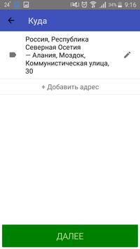 Такси ЛАДА Моздок 15 screenshot 2