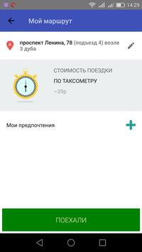 Белое Такси Урюпинск screenshot 3
