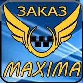 Максима - Заказ Такси icon