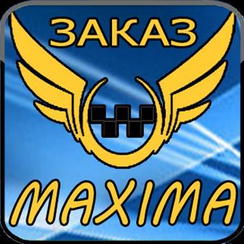 Максима - Заказ Такси poster