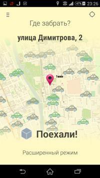 Максима - Заказ Такси apk screenshot