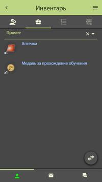 Телепорт. Игры screenshot 2
