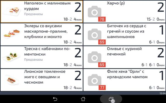СБИС Экран повара screenshot 1