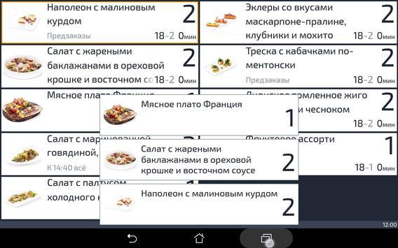 СБИС Экран повара screenshot 2