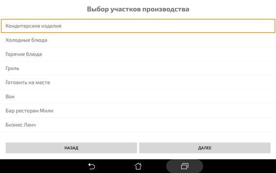 СБИС Экран повара screenshot 3