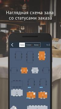 СБИС Мобильный официант screenshot 3
