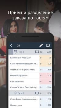 СБИС Мобильный официант poster