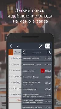 СБИС Мобильный официант screenshot 2