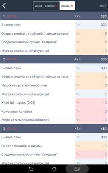 СБИС Мобильный официант screenshot 5