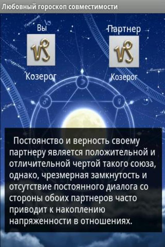 Любовный гороскоп июль козерог