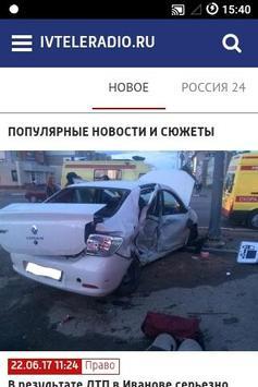 ГТРК «Ивтелерадио» poster