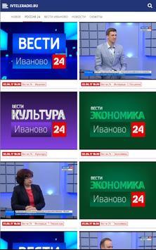 ГТРК «Ивтелерадио» screenshot 14