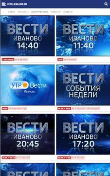 ГТРК «Ивтелерадио» apk screenshot