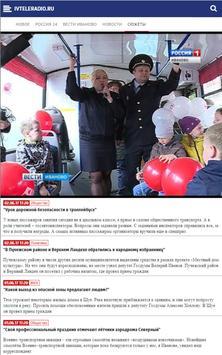 ГТРК «Ивтелерадио» screenshot 12