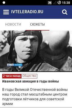 ГТРК «Ивтелерадио» screenshot 1
