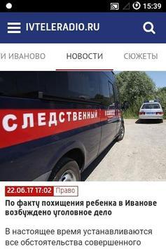 ГТРК «Ивтелерадио» screenshot 2