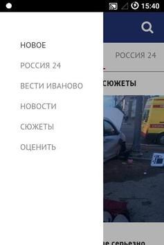 ГТРК «Ивтелерадио» screenshot 3