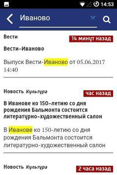 ГТРК «Ивтелерадио» screenshot 4