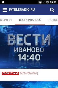 ГТРК «Ивтелерадио» screenshot 5