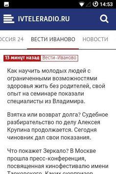 ГТРК «Ивтелерадио» screenshot 6