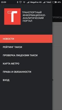 ТИАП apk screenshot
