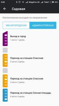 ТИАП screenshot 5