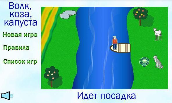 Логические игры screenshot 11
