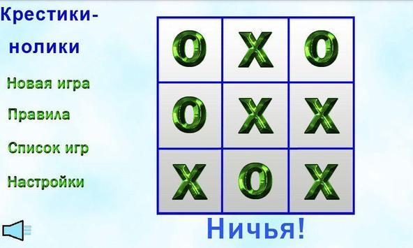 Логические игры screenshot 1