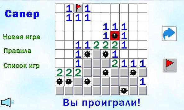 Логические игры screenshot 3