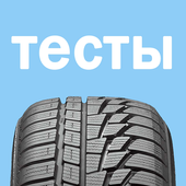 Тесты шин для автомобилей icon