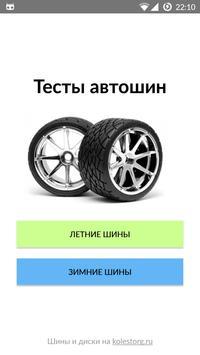 Тесты шин для автомобилей poster