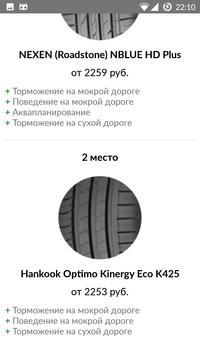 Тесты шин для автомобилей apk screenshot