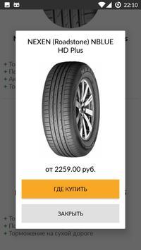 Тесты шин для автомобилей screenshot 2