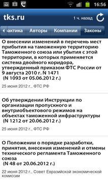 ТКС.РУ - всё о таможне apk screenshot